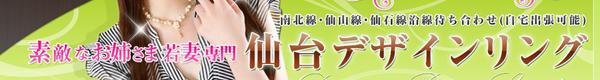 仙台デザインリング